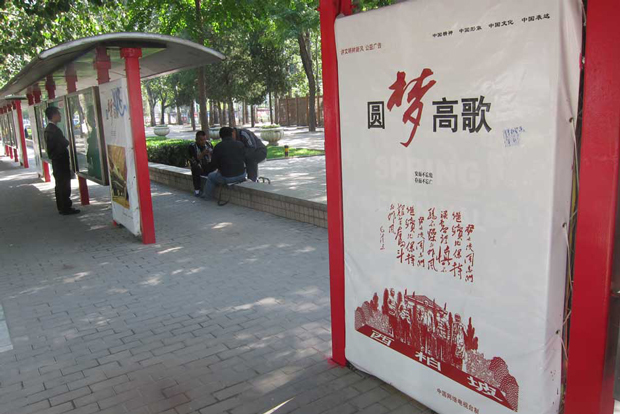 """A loud song for fulfilling the dream"": Xibaipo, the name appearing at the bottom of the poster, was the name of the headquarters of the Communist Party during the latter phases of the civil war. It has become a pilgrimage site for leaders like Xi, who recently visited it to extol the virtues of modesty and prudence."